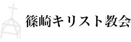 日本バプテスト連盟 篠崎キリスト教会